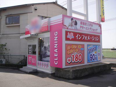 クリーニング店